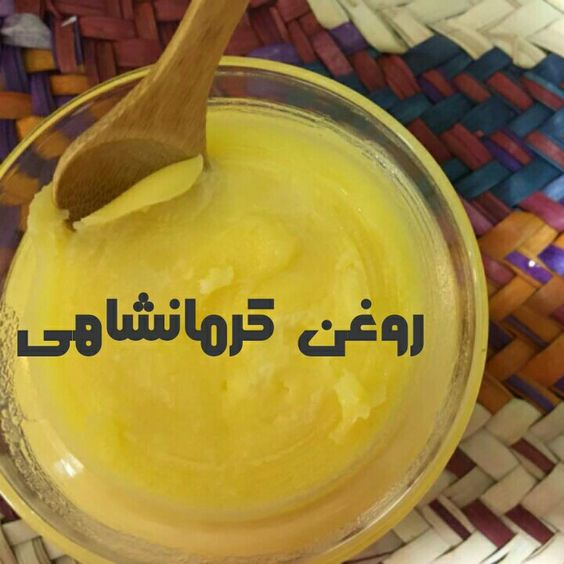 روغن حیوانی کرمانشاهی